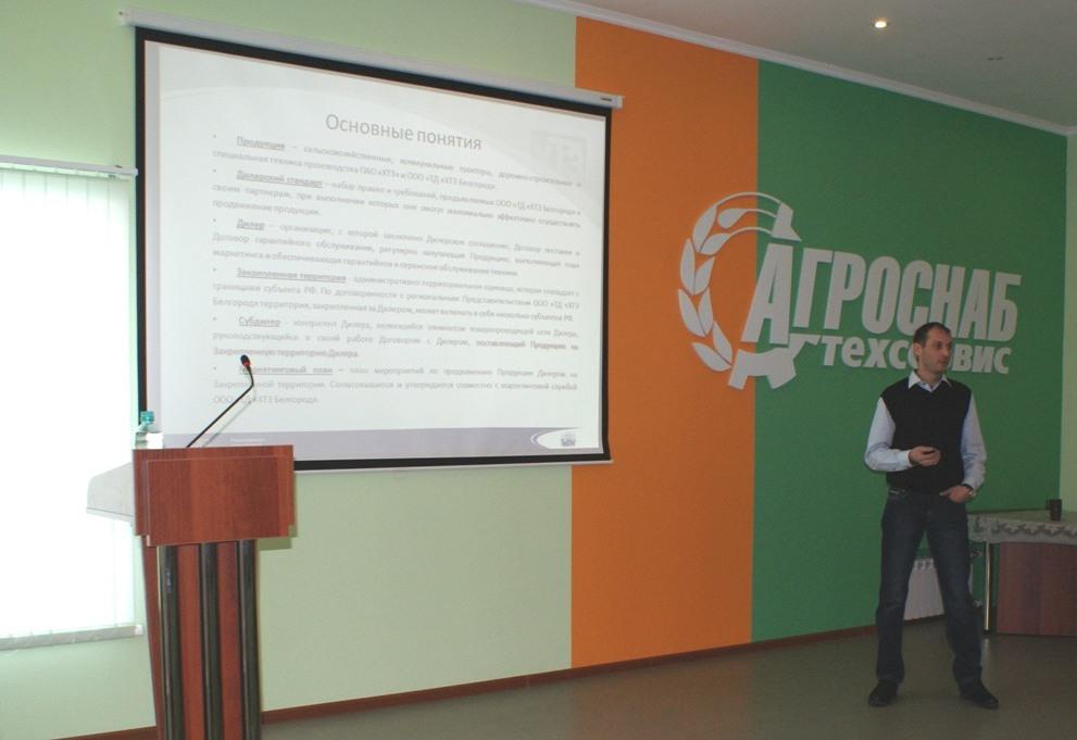 Дилерская конференция ХТЗ в Новосибирске