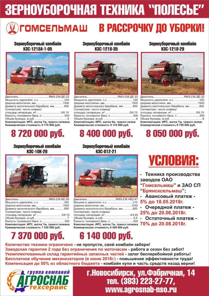 Зерноуборочные комбайны ПАЛЕССЕ в рассрочку!