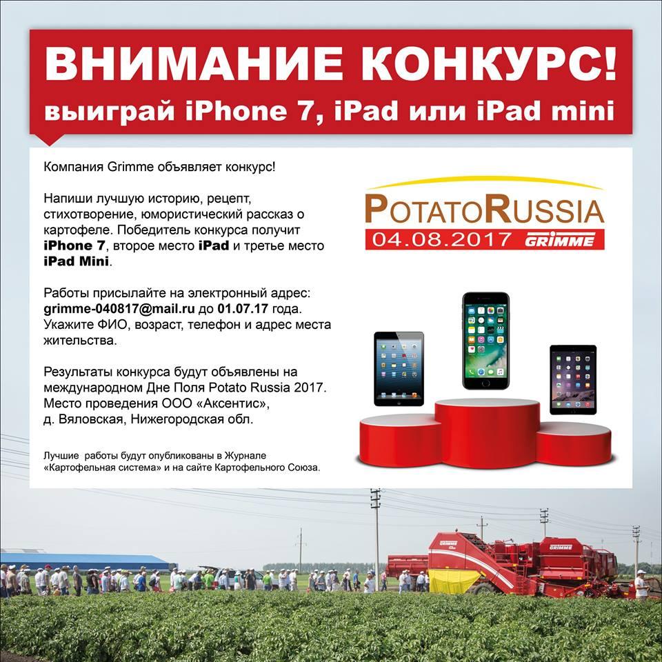 Grimme: прими участие в конкурсе и выиграй iPhone 7!