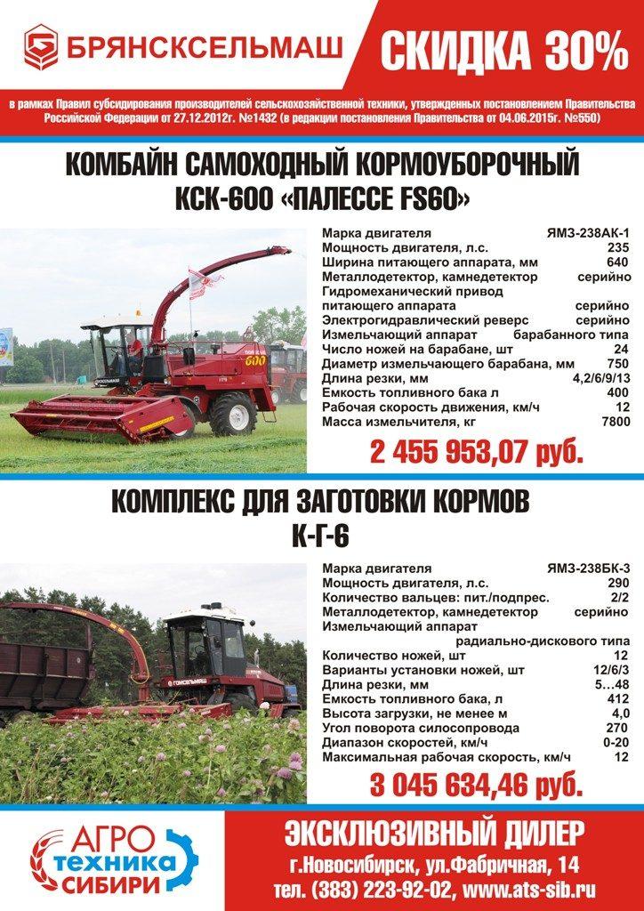 "Кормоуборочная техника завода ""Брянсксельмаш"" по программе №1432"