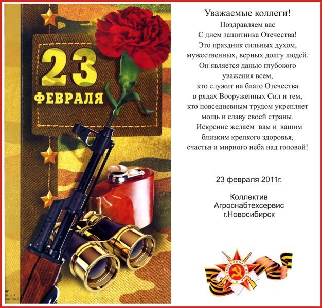Поздравляем с Днем защитника Отечества !