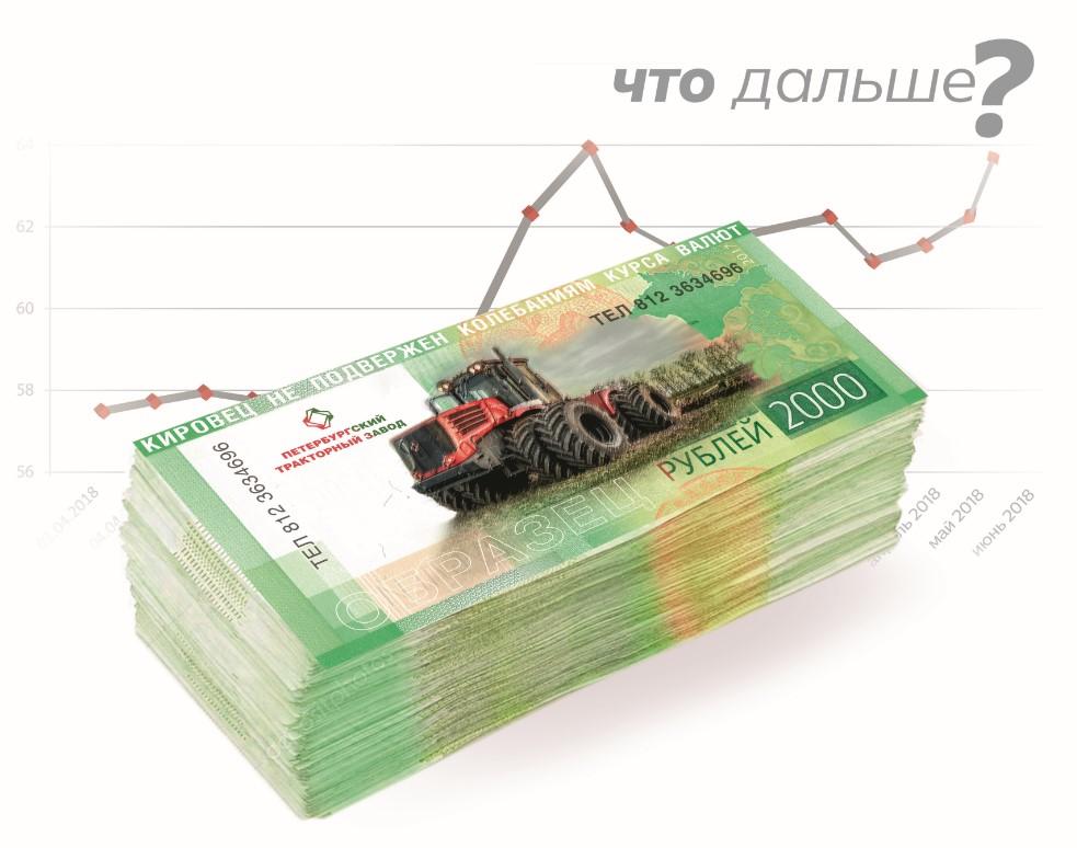 С КИРОВЦЕМ не страшны шторма на валютном рынк