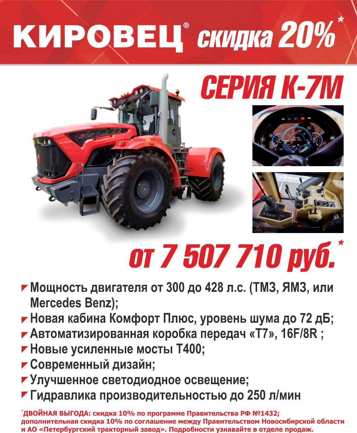 Скидка 20% на трактор КИРОВЕЦ серии К-7М в Новосибирской области