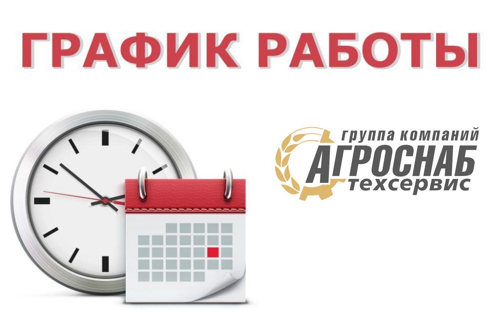 """Режим работы ГК """"Агроснабтехсервис"""""""