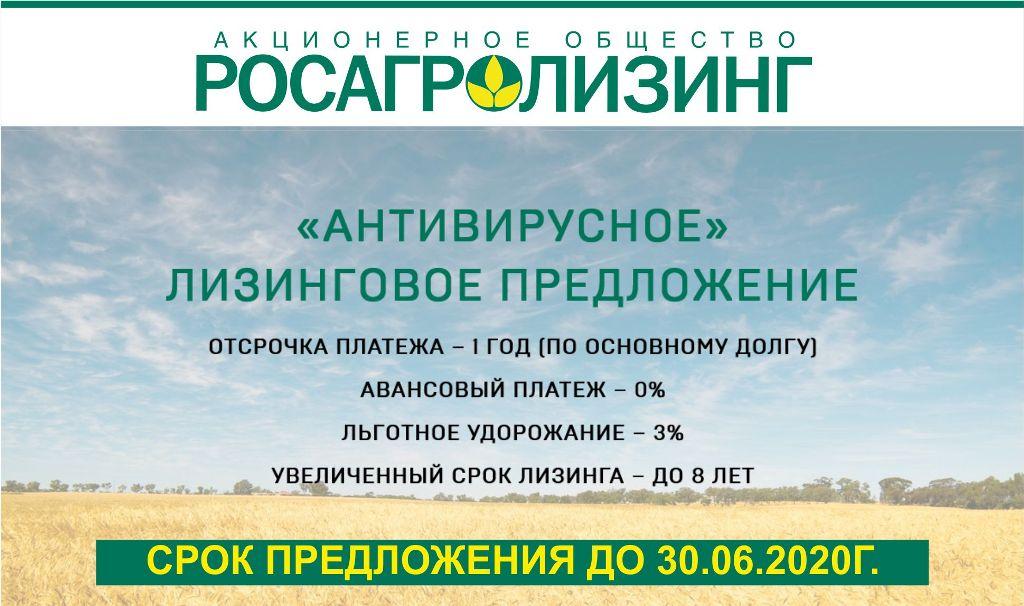 АО «Росагролизинг» продлевает «Антивирусное» предложение!