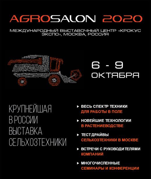 Бесплатный билет навыставку АГРОСАЛОН!