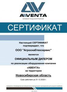 aventa_2020