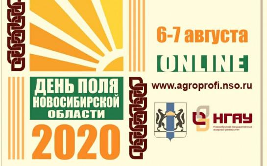 Приглашаем на День поля Новосибирской области 2020