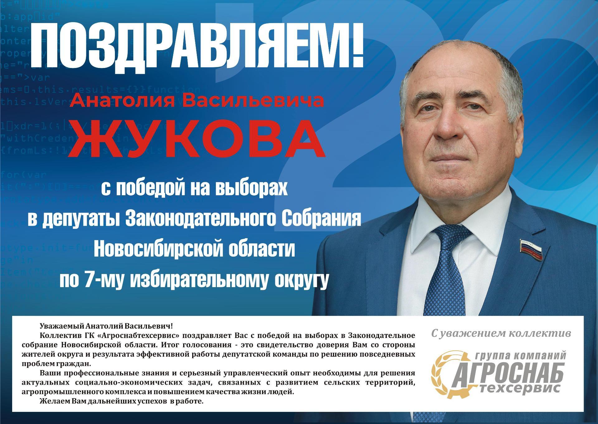 Поздравляем Жукова Анатолия Васильевича