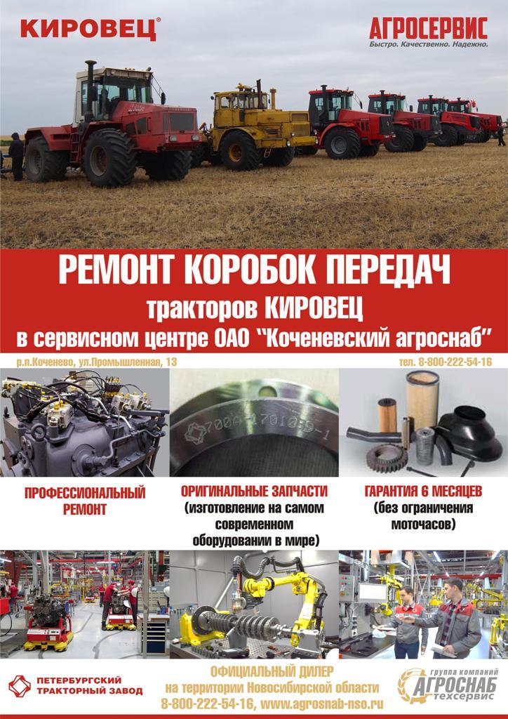 Начал работу новый цех по ремонту КПП КИРОВЕЦ