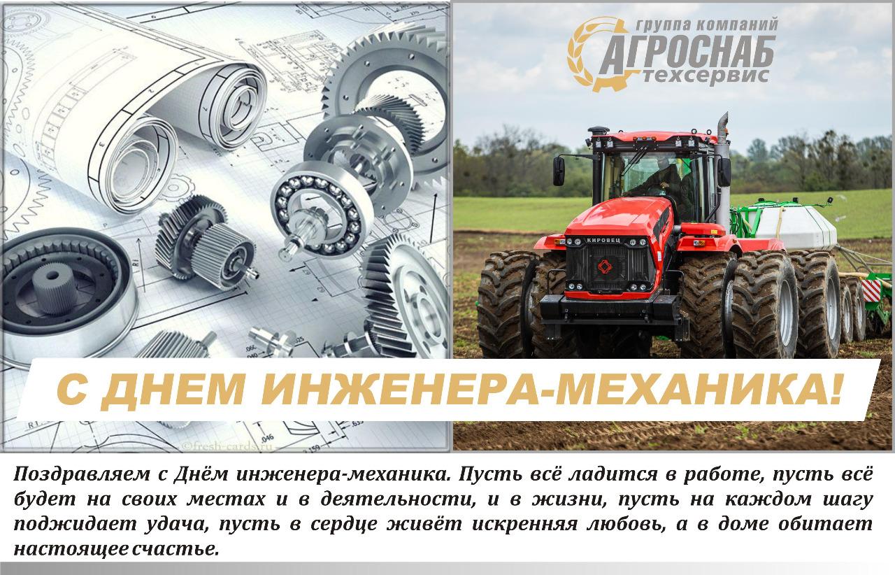Поздравляем с Днем инженера-механика!