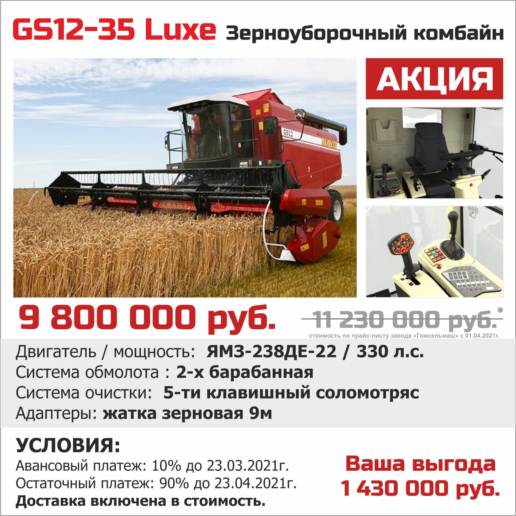 Комбайны с выгодой до 1 500 000 руб.