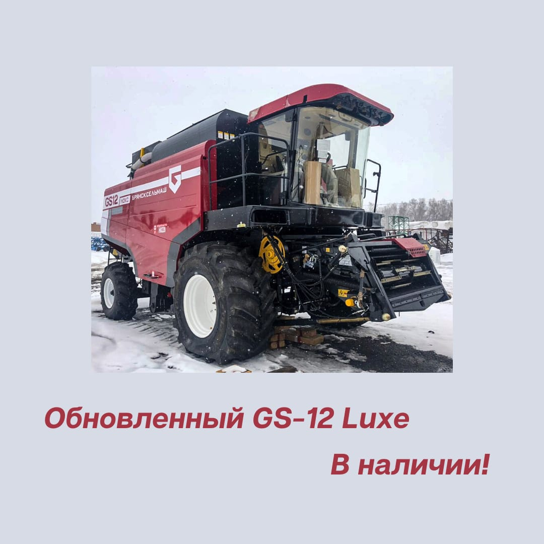 Обновленный комбайн GS-12 Luxe производства АО Гомсельмаш уже в наличии в Агроснабтехсервис!