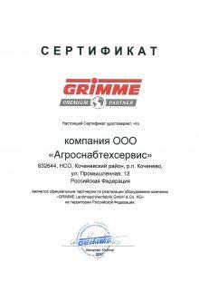 Дилерский сертификат GRIMME на 2021 год