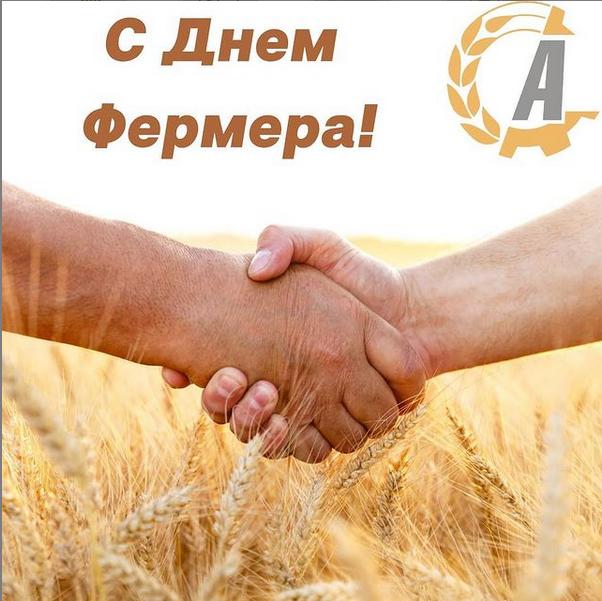 Поздравляем с Днем Фермера!
