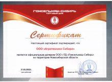 сертификат ТД Гомсельмаш Сибирь