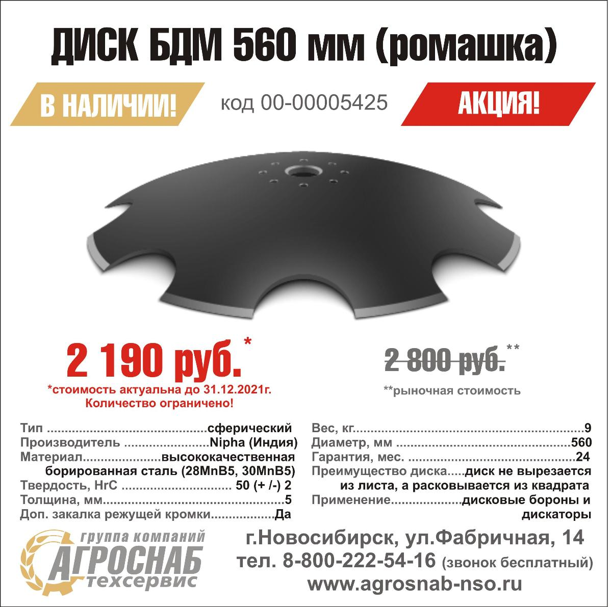 Акция на диск БДМ 560мм (ромашка)