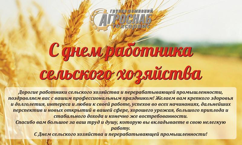 Поздравляем с днем работника сельского хозяйства.